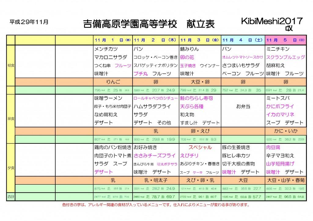 KibiMeshi20171030-1105改