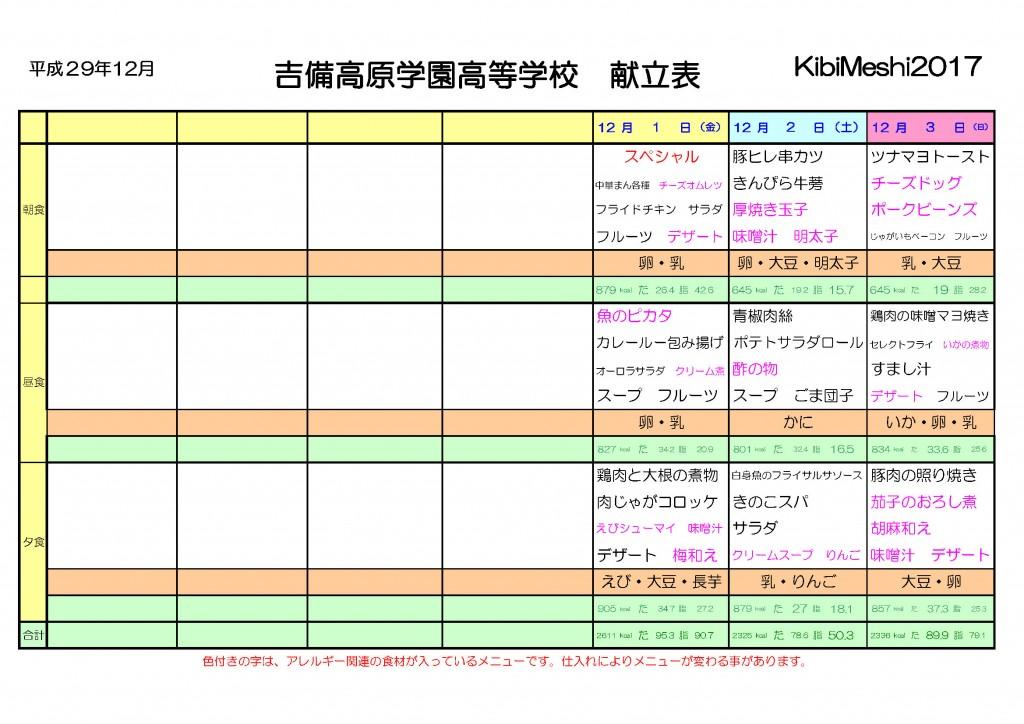 KibiMeshi20171201-1203