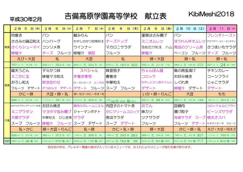 KibiMeshi20180205-0211