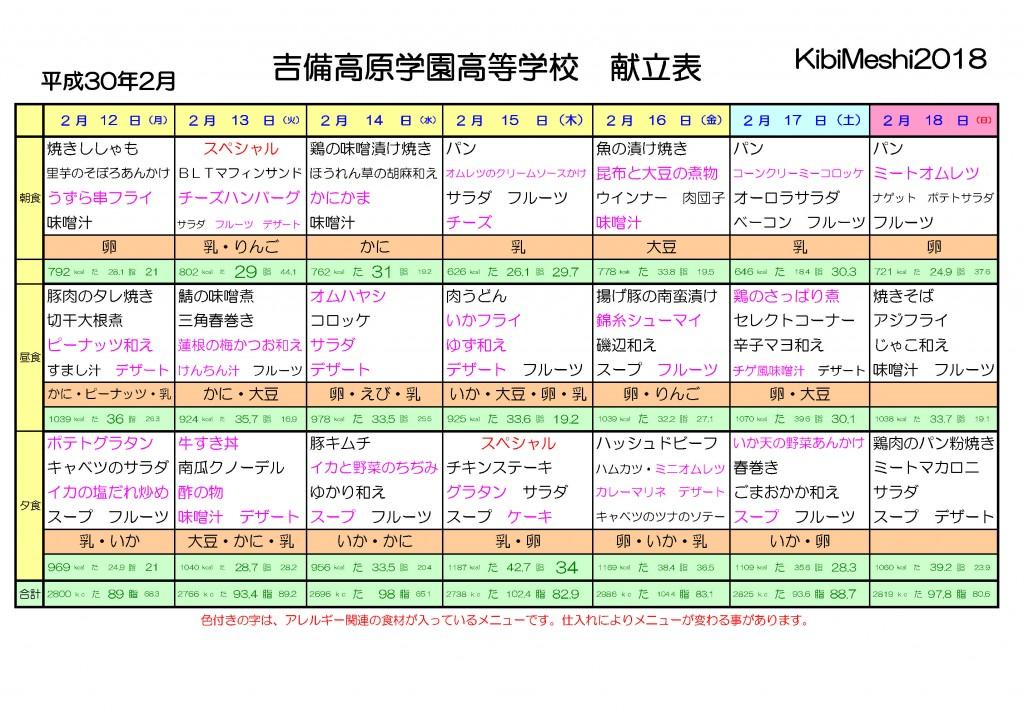 KibiMeshi20180212-0218