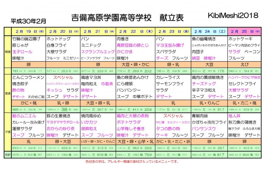 KibiMeshi20180219-0225