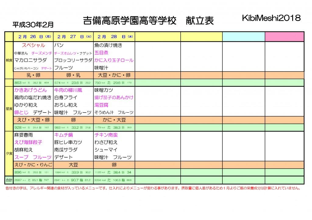 KibiMeshi20180226-0228
