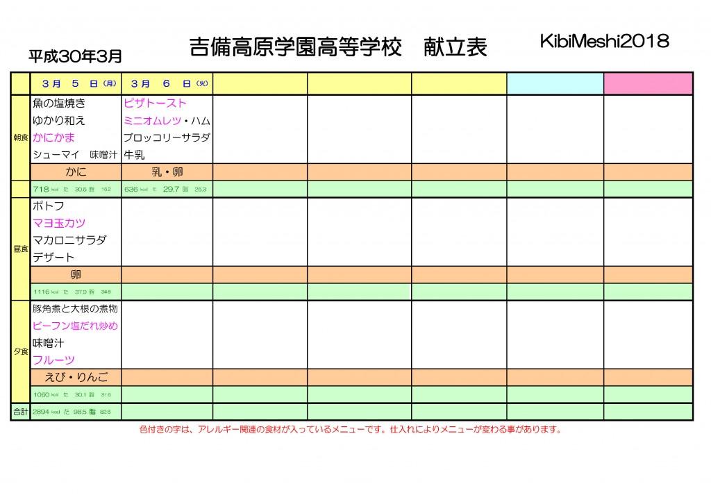 KibiMeshi20180305-0306
