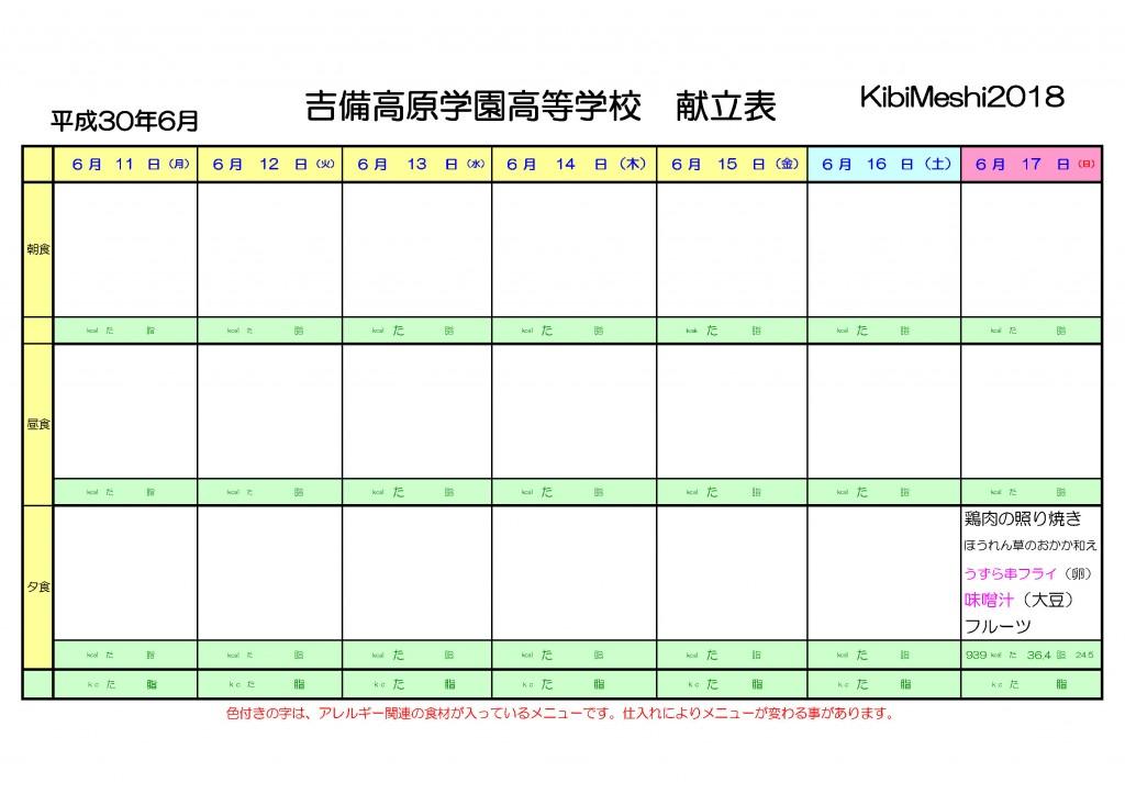 KibiMeshi2018_0617