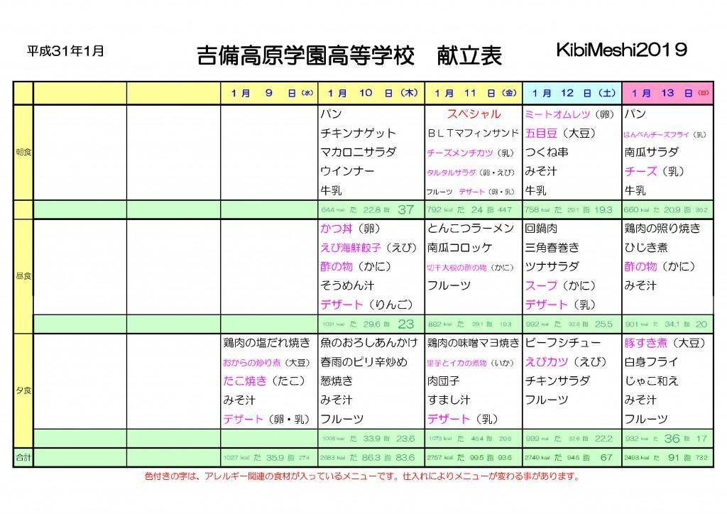 KibiMeshi20190109-0113