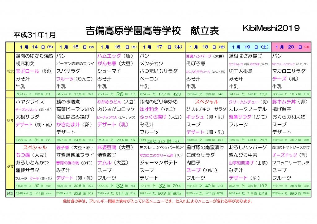 KibiMeshi20190114-0120