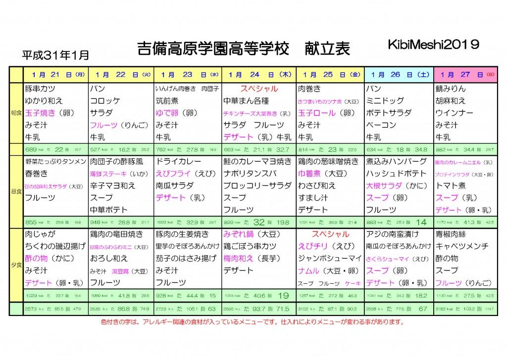 KibiMeshi20190121-0127
