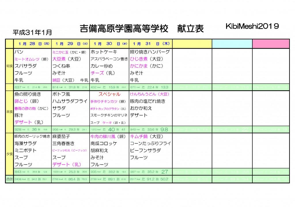 KibiMeshi20190128-0131