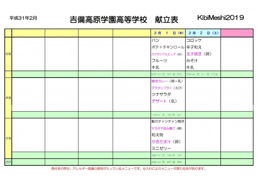 KibiMeshi20190201-0202