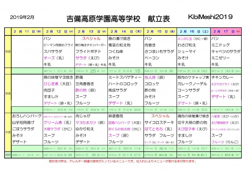 KibiMeshi20190211-0217