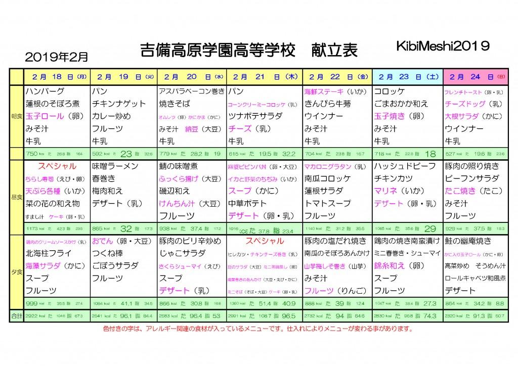 KibiMeshi20190218-0224