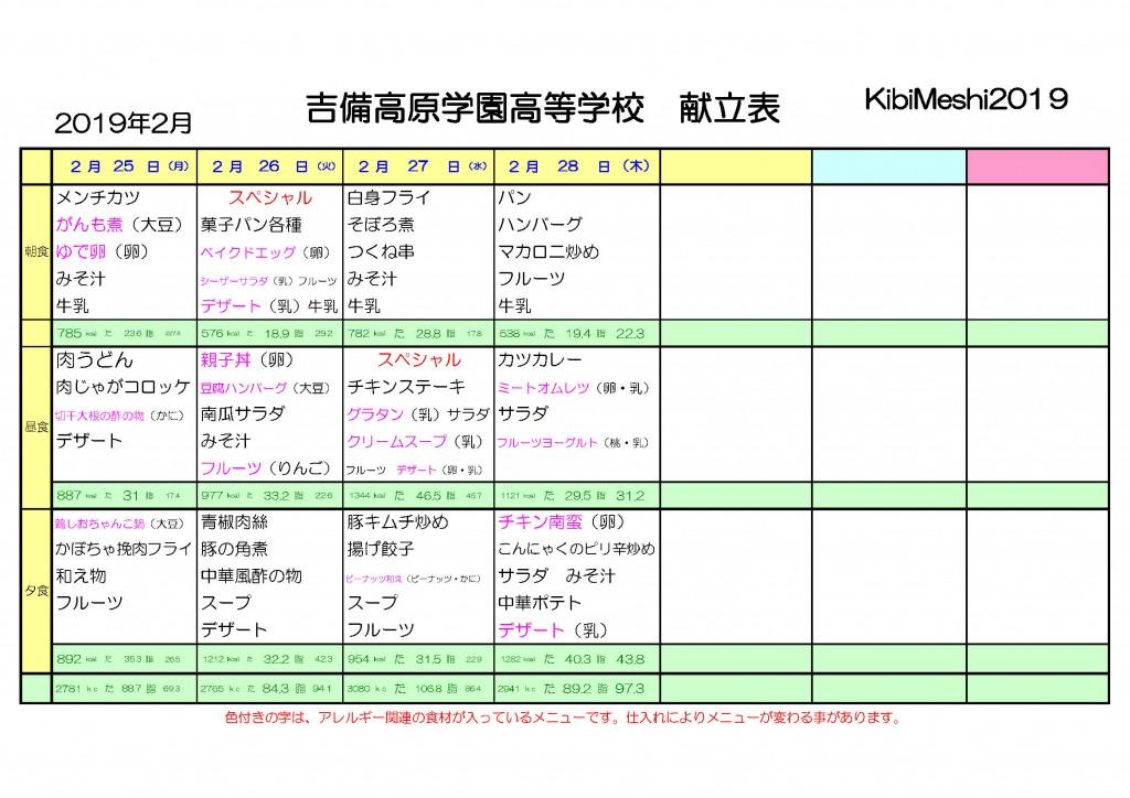 KibiMeshi20190225-0228