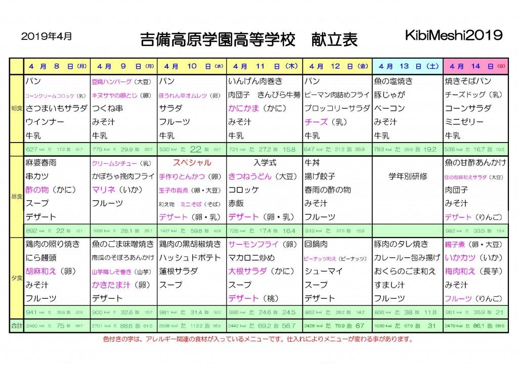 KibiMeshi20190408-0414