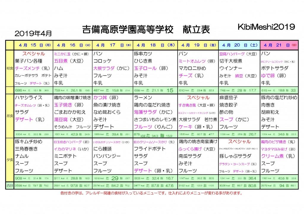 KibiMeshi20190415-0421