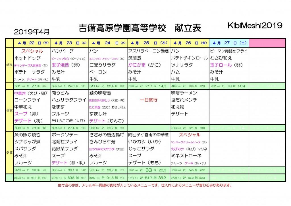KibiMeshi20190422-0427