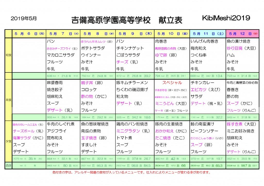 KibiMeshi20190506-0512