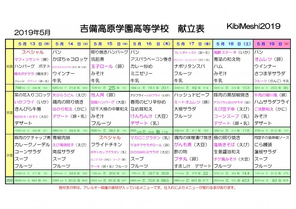 KibiMeshi20190513-0519