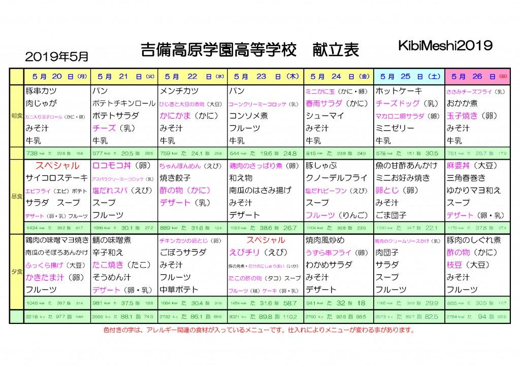 KibiMeshi20190520-0526