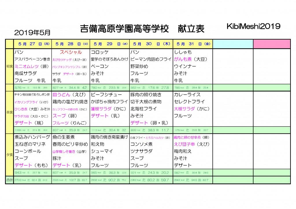 KibiMeshi20190527-0531