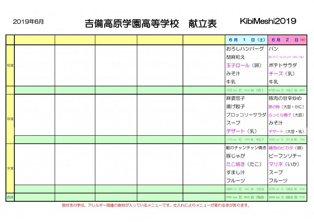 KibiMeshi20190601-0602