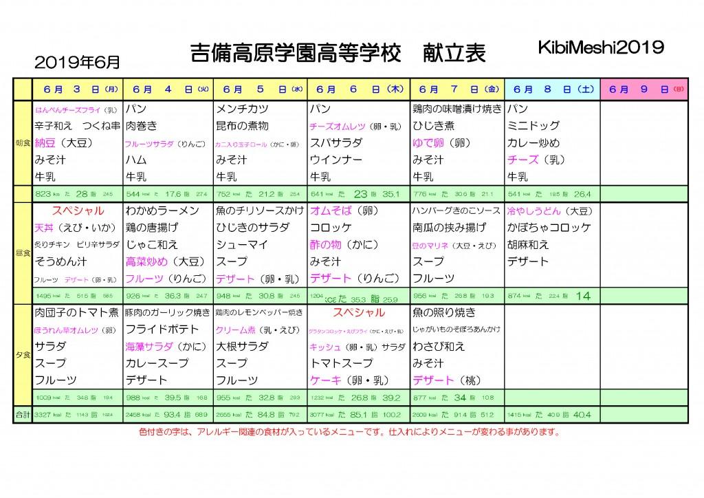 KibiMeshi20190603-0609