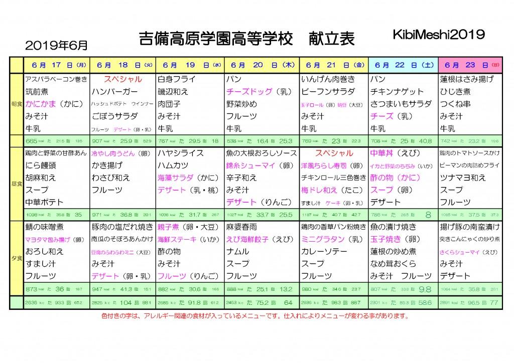 KibiMeshi20190617-0623