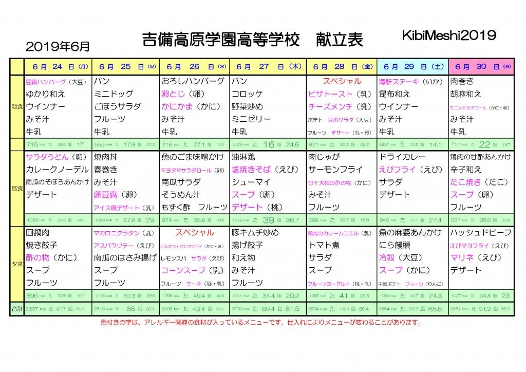 KibiMeshi20190624-0630