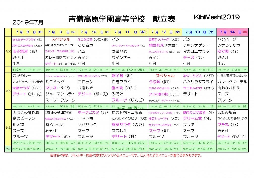 KibiMeshi20190708-0714