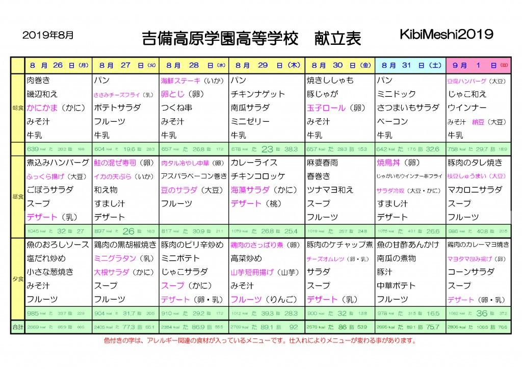 KibiMeshi20190826-0901