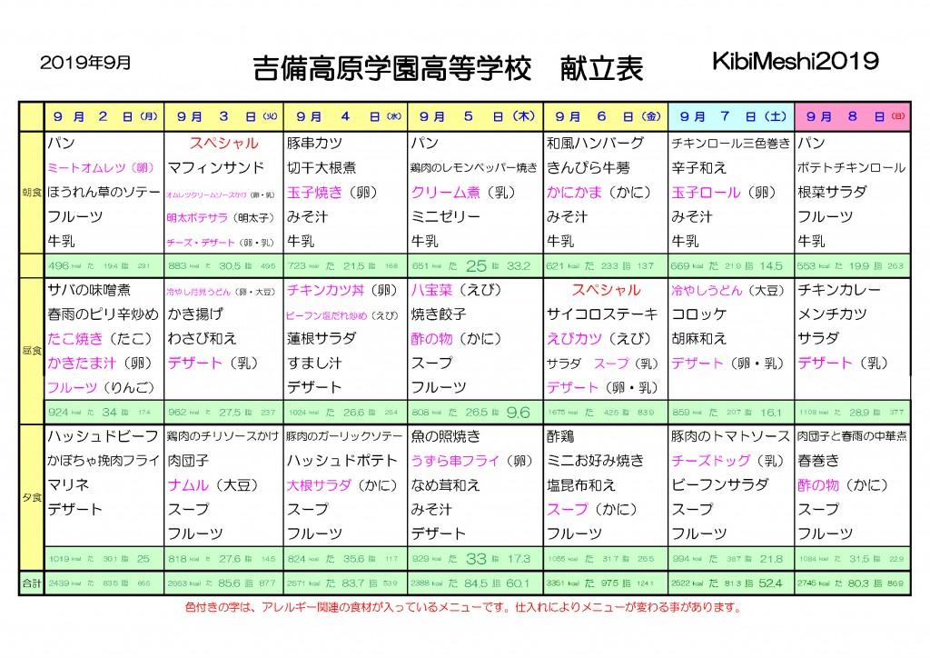 KibiMeshi20190902-0808