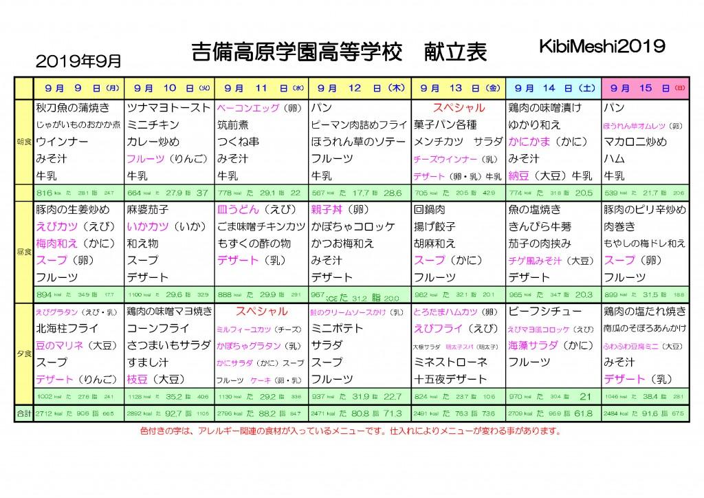 KibiMeshi20190909-0915