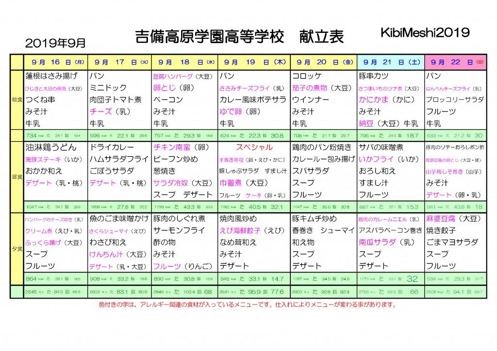 KibiMeshi20190916-0922