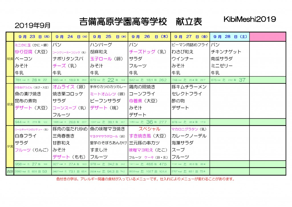 KibiMeshi20190923-0928