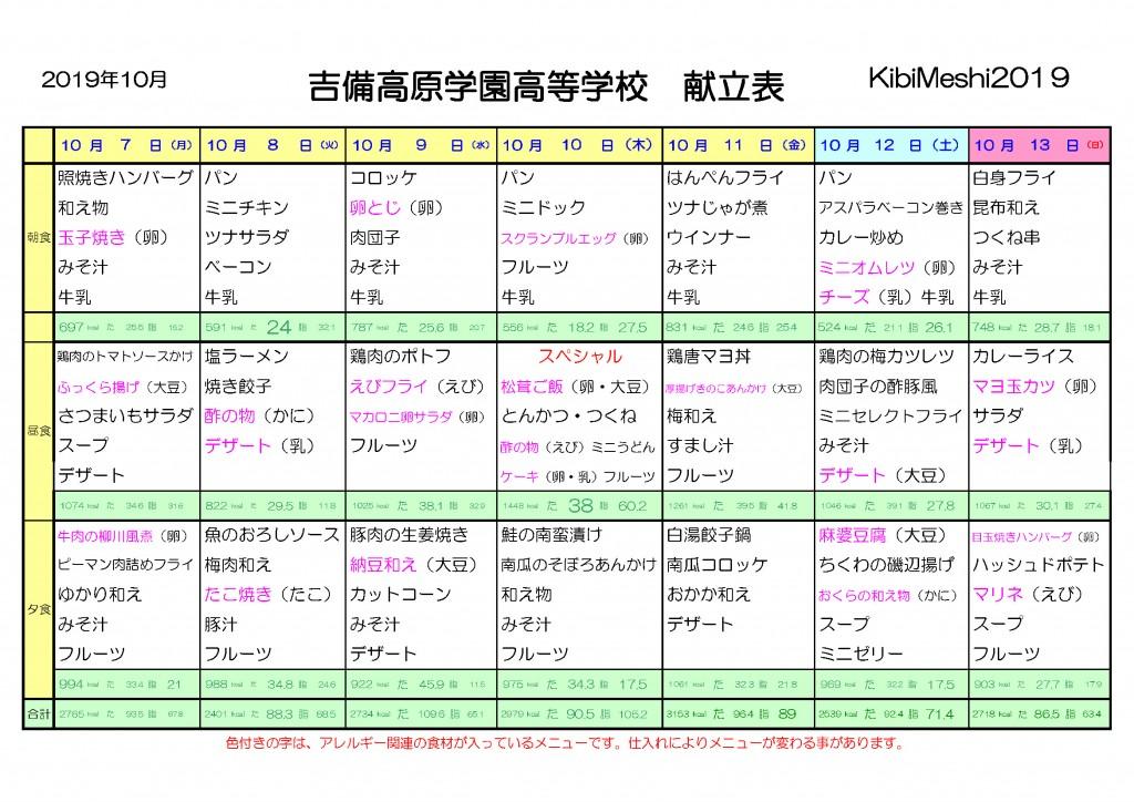 KibiMeshi20191007-1013