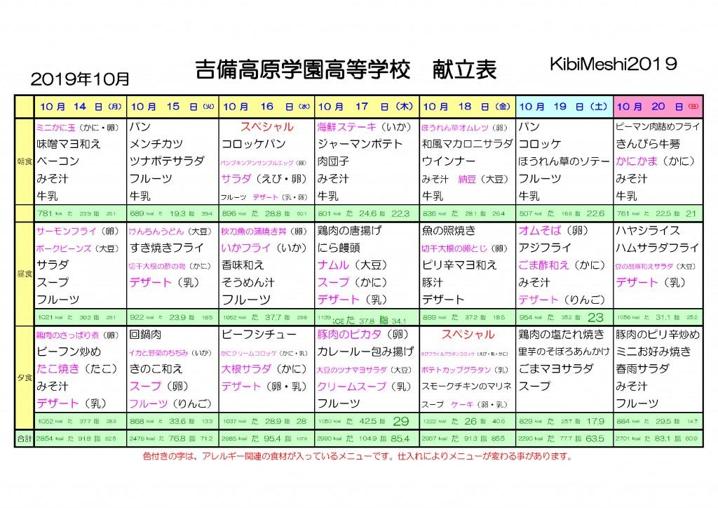 KibiMeshi20191014-1020