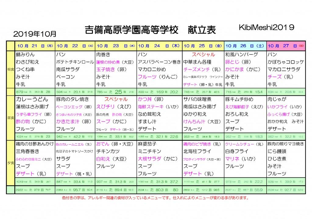 KibiMeshi20191021-1027