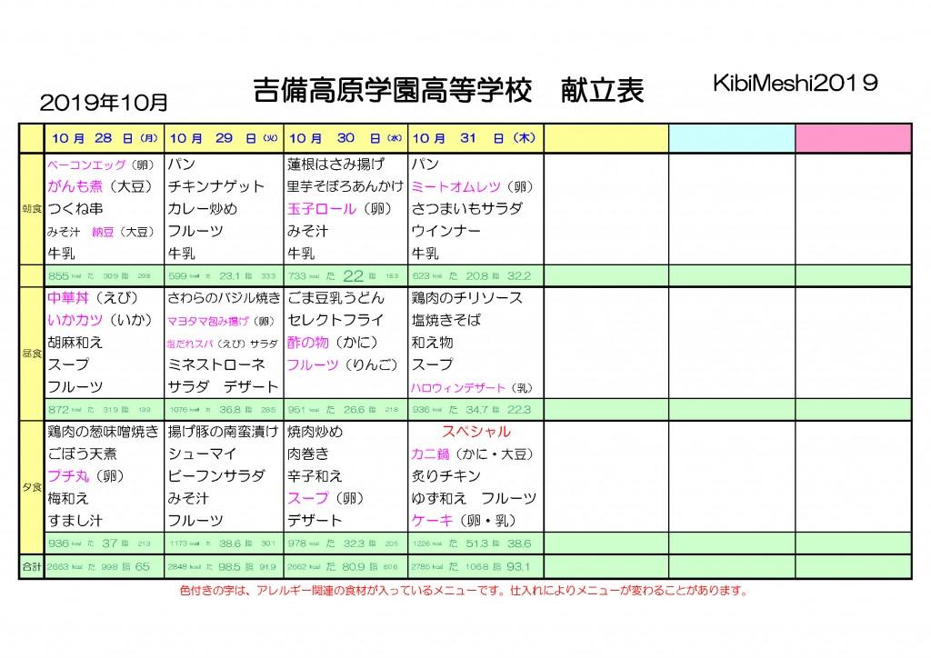 KibiMeshi20191028-1031