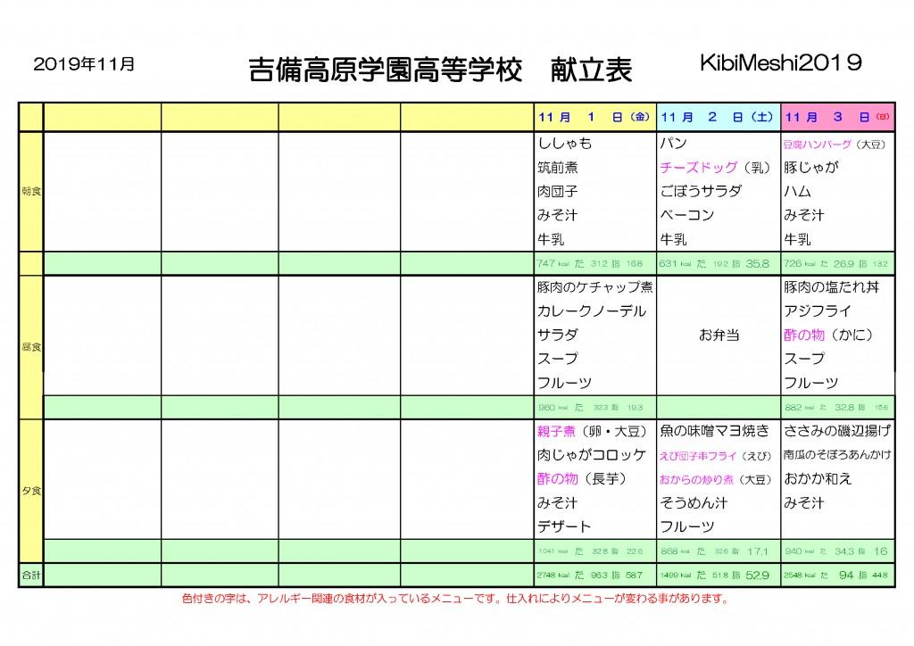 KibiMeshi20191101-1103