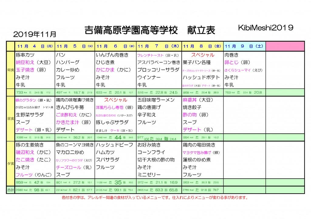 KibiMeshi20191104-1109