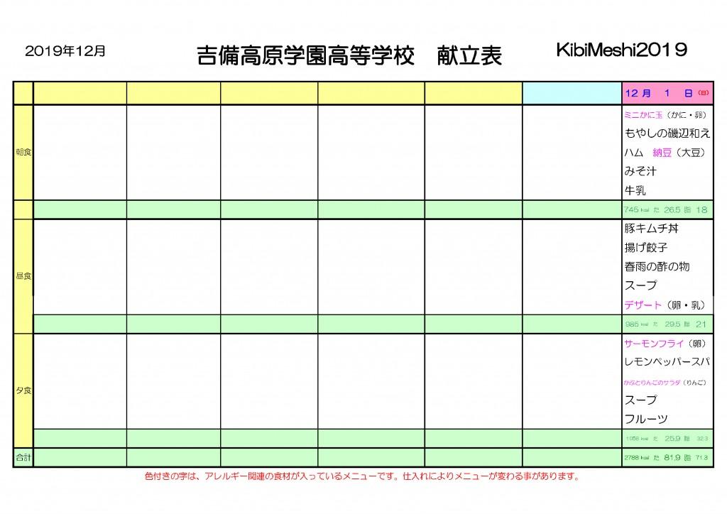KibiMeshi20191201
