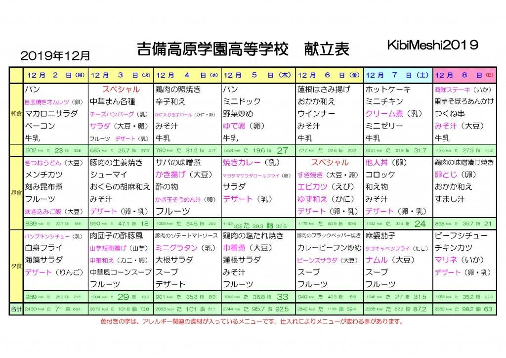KibiMeshi20191202-1208