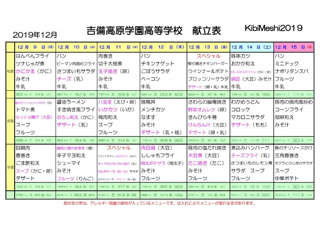 KibiMeshi20191209-1215