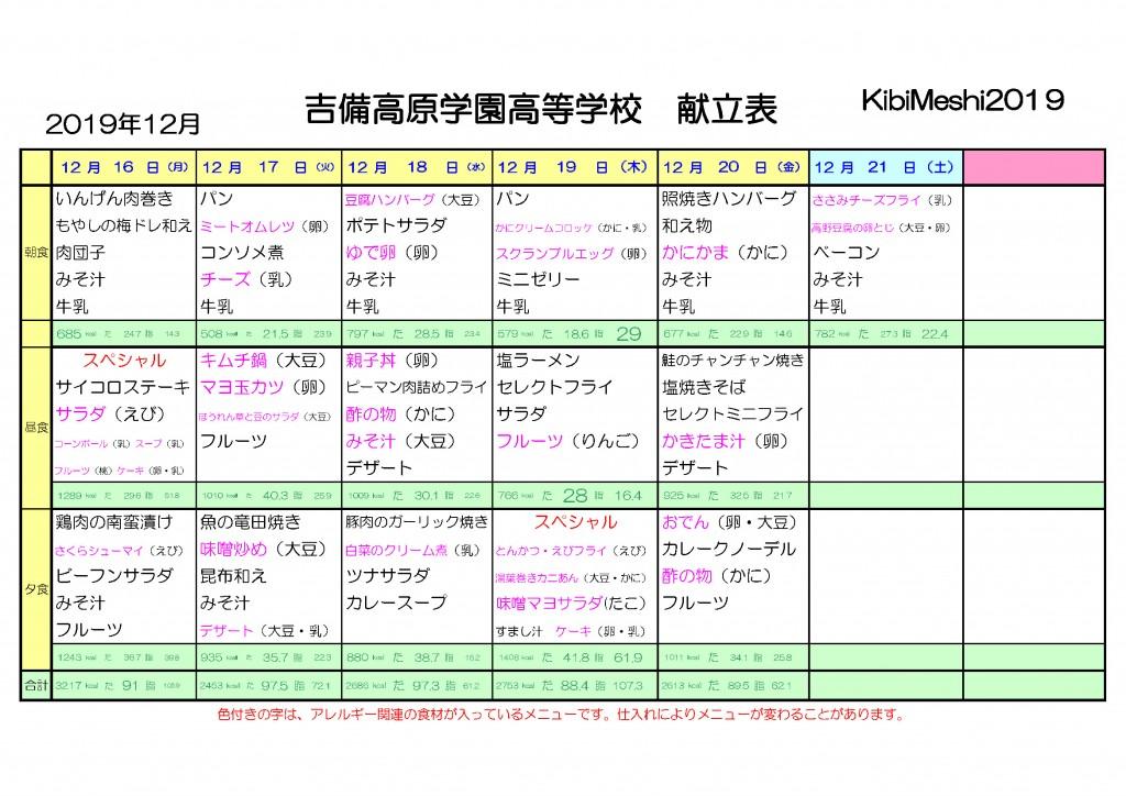 KibiMeshi20191216-1221