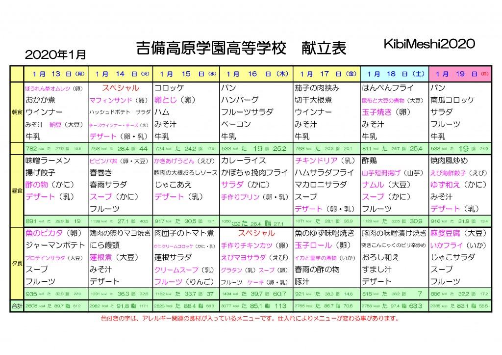 KibiMeshi20200113-0119