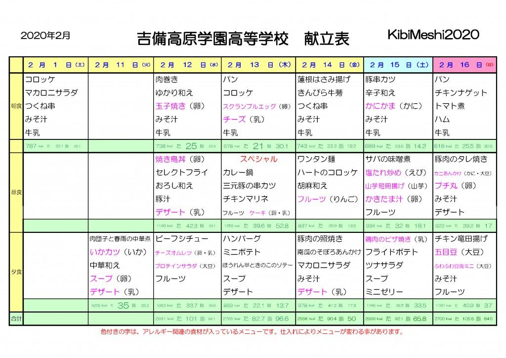 KibiMeshi20200201_0211-0216