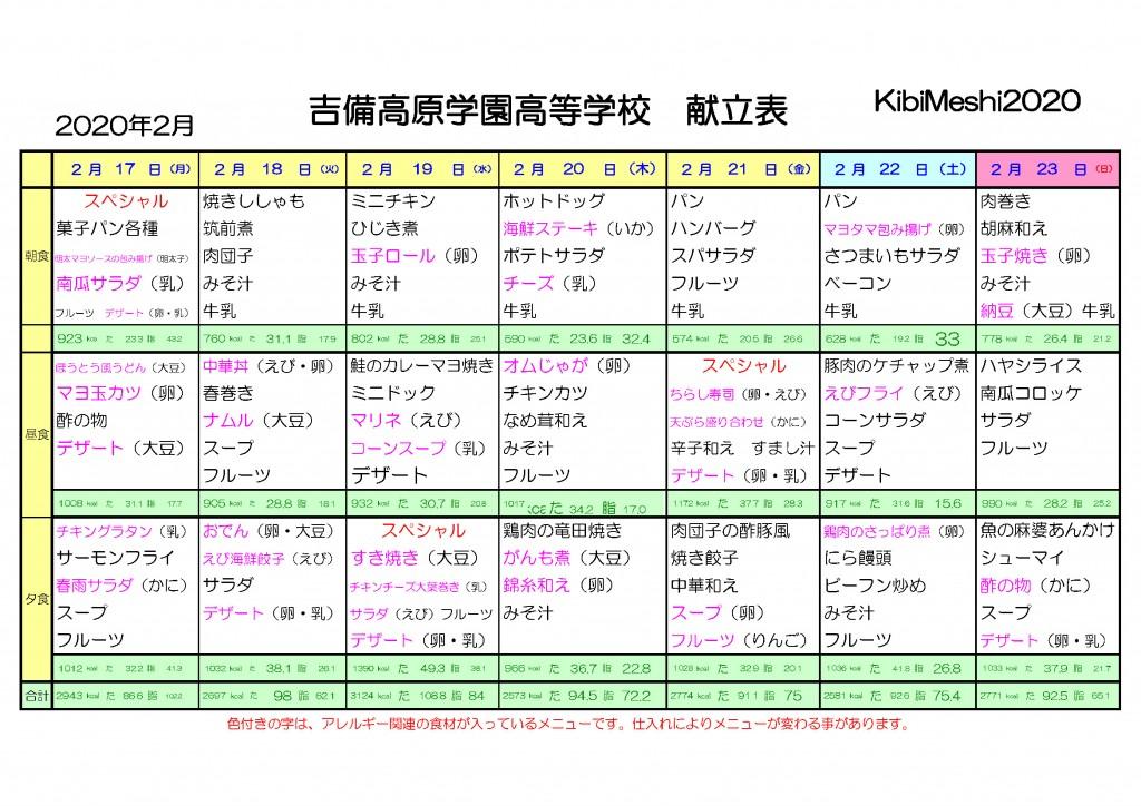 KibiMeshi20200217-0223