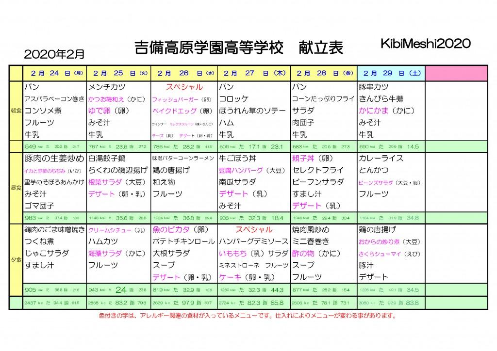 KibiMeshi20200224-0229