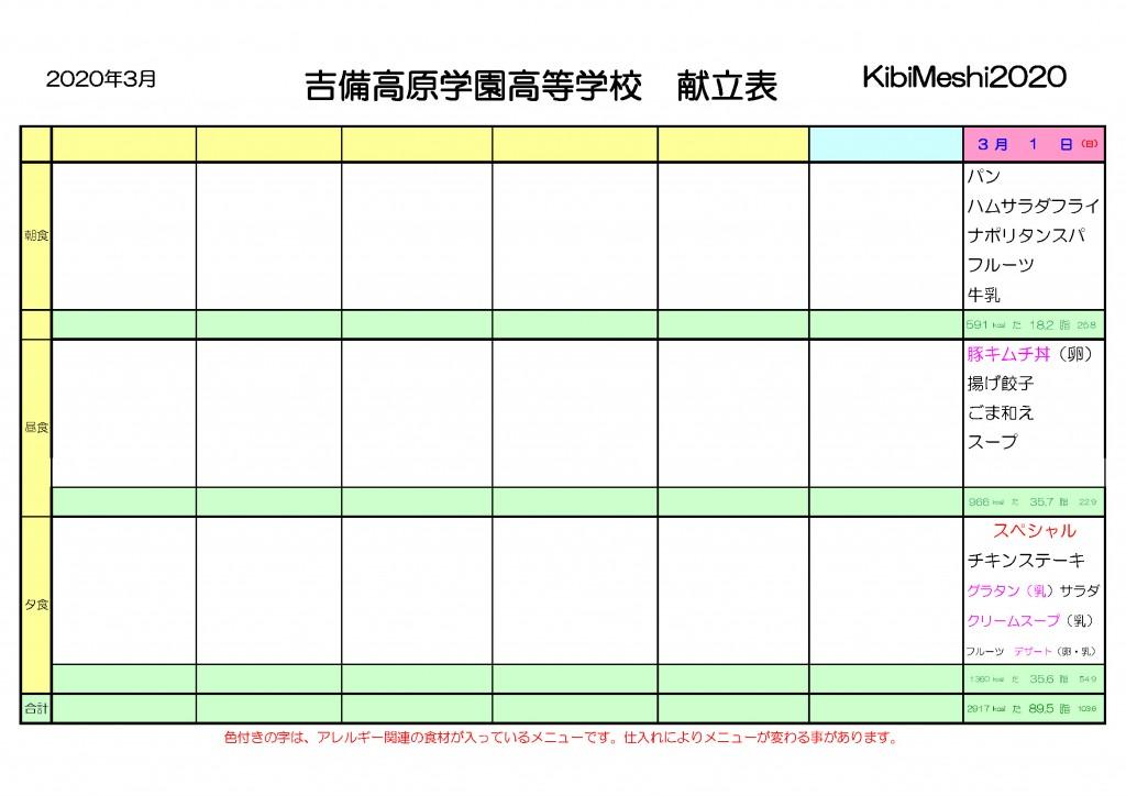 KibiMeshi20200301