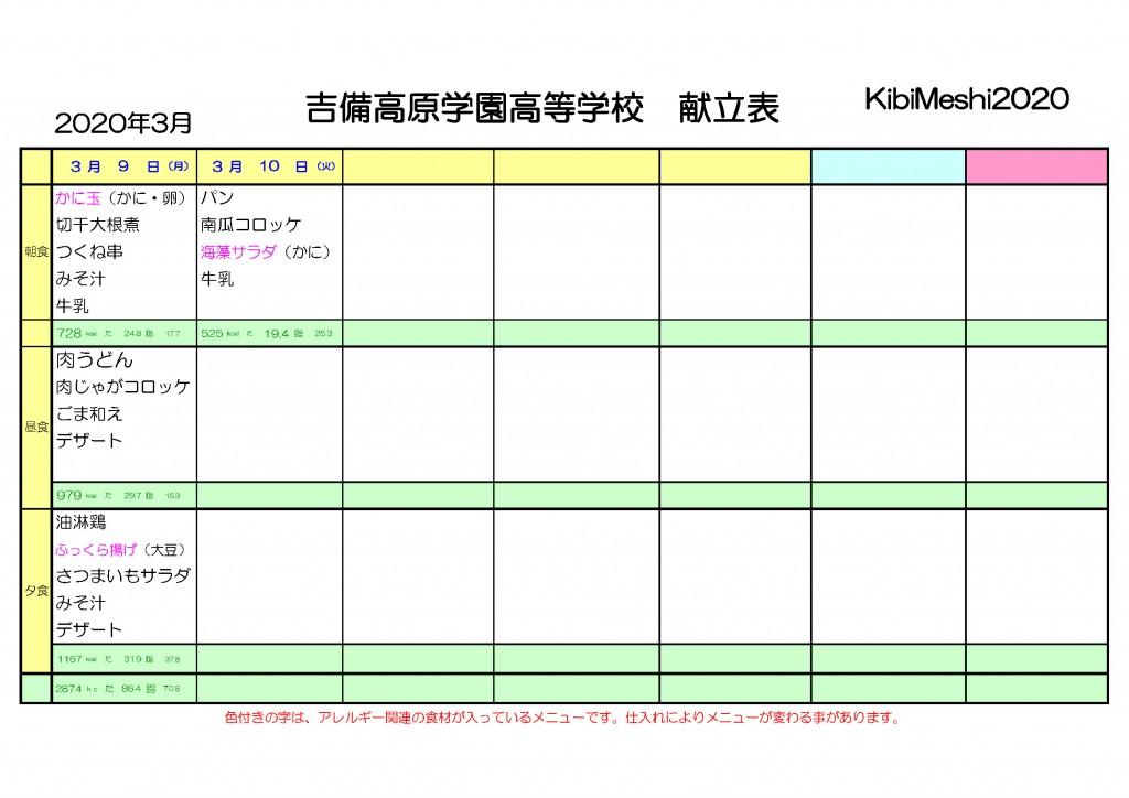 KibiMeshi20200309-0310