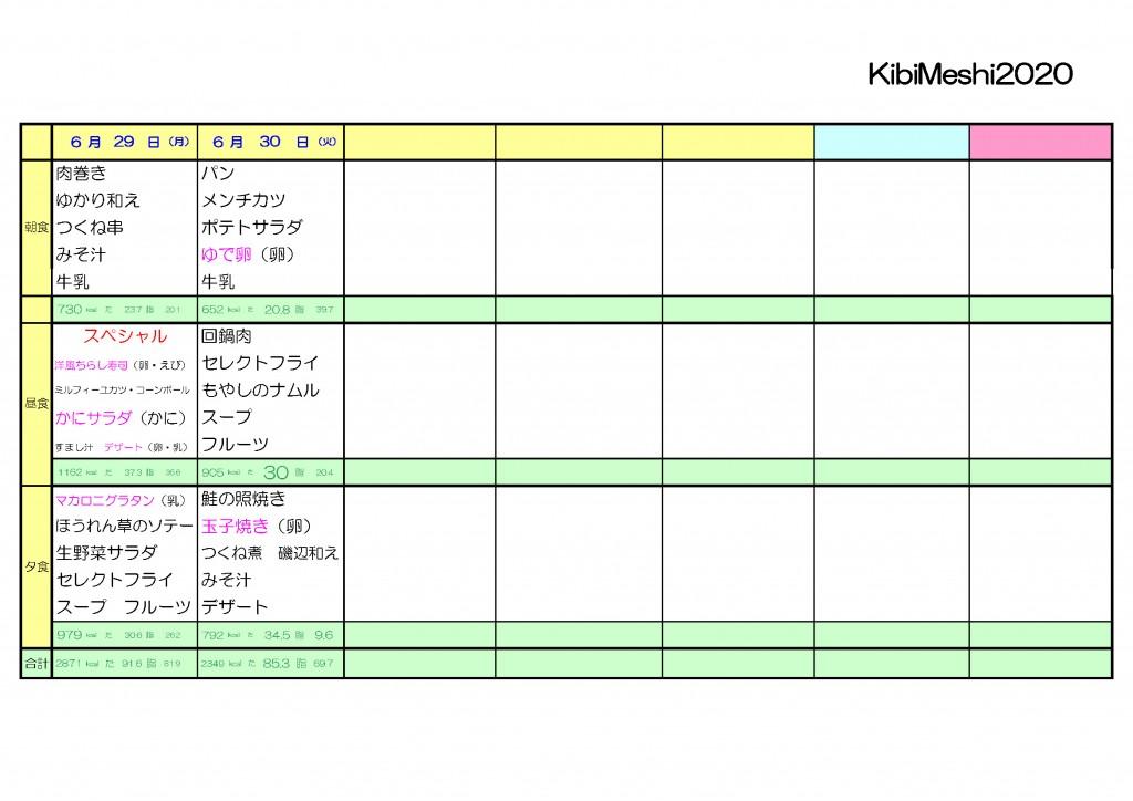 KibiMeshi20200629-0630